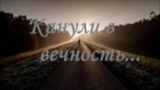 Канули в вечность...     Петр Бальжик