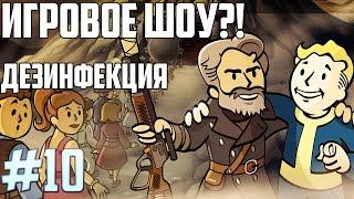 ● Fallout Shelter ● [Steam] ► #10 Дезинфекция и игровое шоу?!