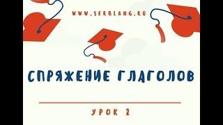 Сербский за 5 уроков  Урок 2