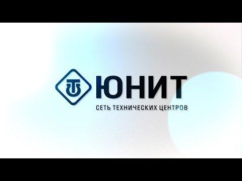 Технические центры ЮНИТ. Обзорное видео.
