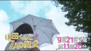 9月21日 山田くんと7人の魔女 第7話 「7人目の魔女」 キャスト 西内まり...