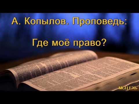 """Где моё право?"" А. Копылов. МСЦ ЕХБ."