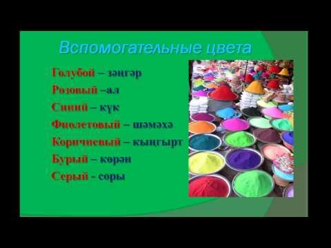 Как будет по татарски фиолетовый