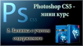 Photoshop CS5 - 2.Заливка с учетом содержимого