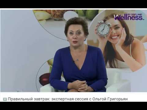 Правильный завтрак. Ольга Николаевна Григорьян.