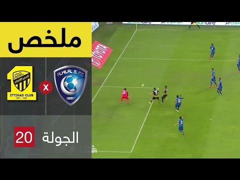 ملخص كلاسيكو الاتحاد و الهلال في الجولة 20 من دوري جميل 3-1