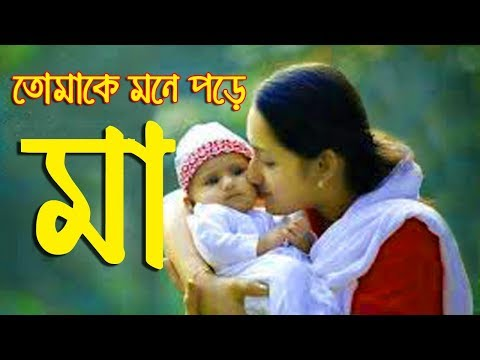 Ma Song || Bangla Islamic Song 2018 ||  Ma Gojol || Abu Rayhan