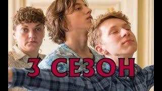 Ивановы-Ивановы 3 сезон - Дата выхода, анонс, премьера