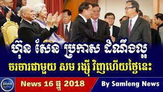 លោក ហ៊ុន សែន ប្រកាសដំណឹងចរចារជាមួយលោក សម រង្ស៊ី, Cambodia Hot News, Khmer News