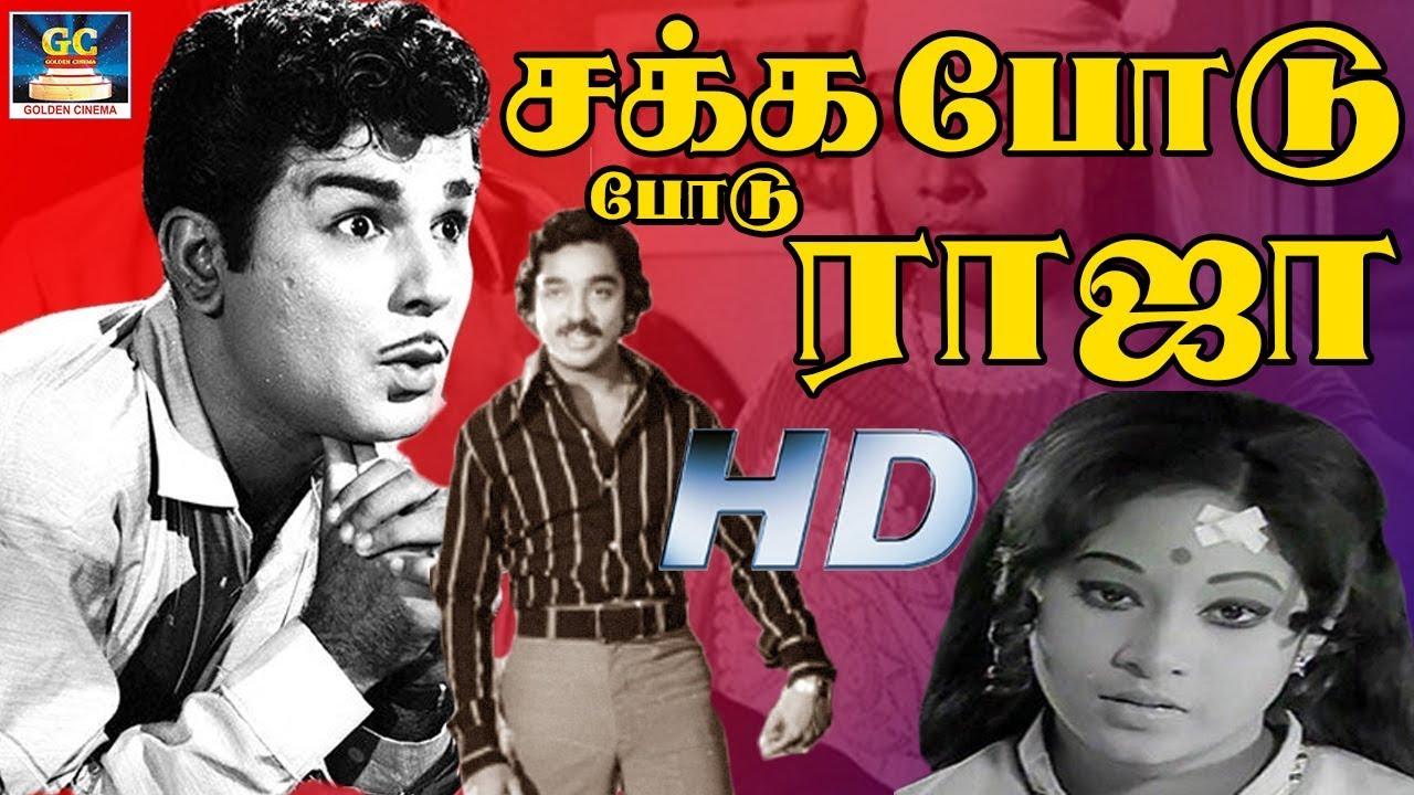 Download சக்க போடு போடு ராஜா திரைப்படம்   EXCLUSIVE   Sakka Podu Podu Raja   Jaishankar,Jayachitra,Manorama