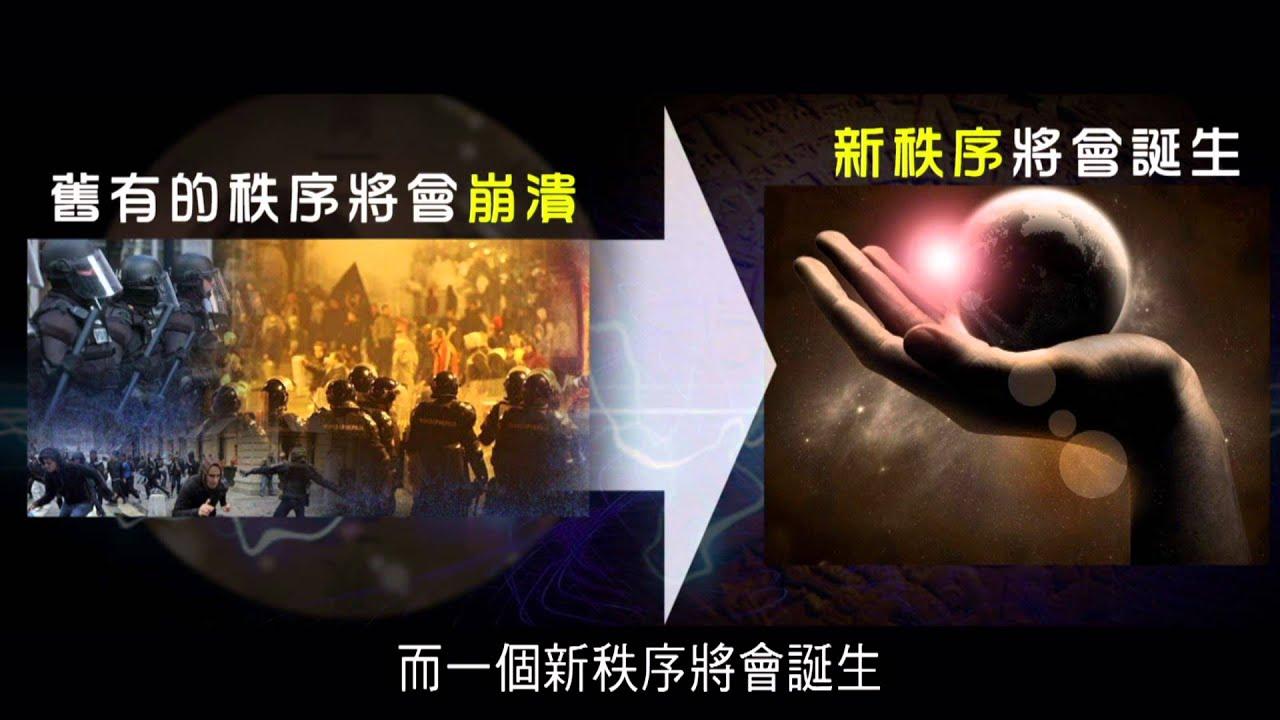 錫安教會主日信息:2012 榮耀盼望 vol. 140 星際啟示錄 第二部份 (39) Planet X (27) Kolbrin bible (15) remote seer資料員 ...