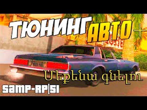 Haykakan Samp մաս №-2 Արման և Արամ գնում ենք Մեքենա գնելու