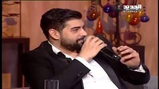 الفنان آدم يغني ل الفنان زياد برجي-أنا قلبي عليك