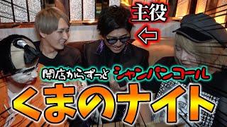 【シャンパンコール】歌舞伎町ホストクラブの大イベントに潜入!!