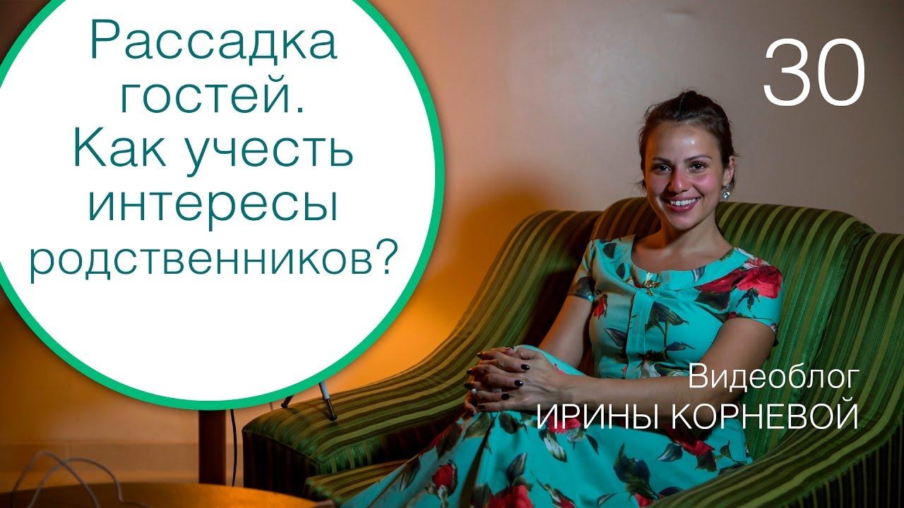 30 - Как рассадить гостей на банкете? Wedding blog Ирины Корневой