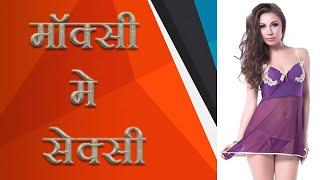 Repeat youtube video मैक्सी में सेक्सी  ||  हॉट एंड सेक्सी  || Bhojpuri Very Hot Song 2015 New