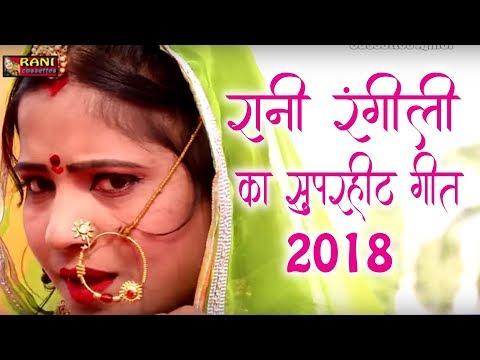 रानी रंगीली का एक और धमाकेदार  - गुर्जर को लाल - Rani Rangili Rajsthani Dj Song 2018 - Full HD Video