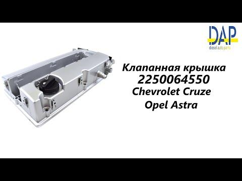 Клапанная крышка Opel Astra. Купить Клапанную крышку. 2250064550. Замена Клапанной крышки.