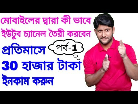 How To Create Youtube Channel in Smartphone Bangla .