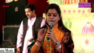 ये डमरू वाले भोले का दरबार है । रितू पंचाल। Ritu Panchal Bhajan 2018 | Chaprana music