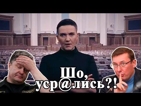 Надежда Савченко жёстко ответила на угрозы Порошенко!