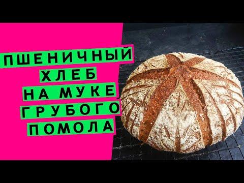 Пеку пшеничный хлеб на грубой ремесленой муке (продолжение истории про покупку хлеба)