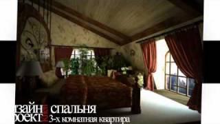 Дизайн интерьера - 3х комнатная квартира в Киеве(http://tessera.kiev.ua - дизайн интерьера, ремонт помещений. Компания Тессера - дизайн интерьера. Перепланировка кварт..., 2011-01-30T18:20:26.000Z)