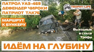 Внедорожники по бездорожью УАЗ 469 Патрол Джип Чироки ТЛК 70 Дефендер 4х4 покатушка Трофи-лайф 2020