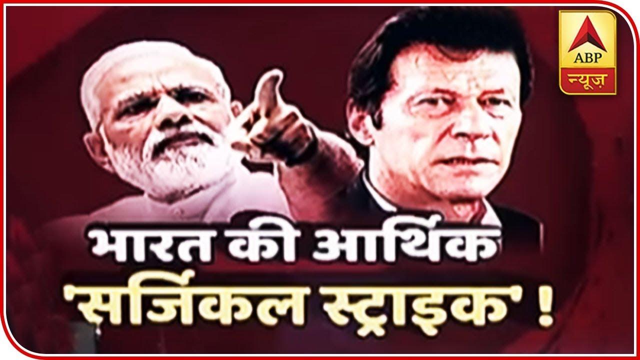 Post Pulwama, India's Surgical Strike On Pakistan's Economy   ABP News