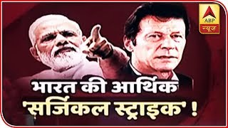 Post Pulwama, India's Surgical Strike On Pakistan's Economy | ABP News
