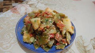 Стручковая фасоль с картошкой и помидорами
