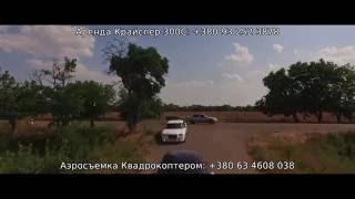 Аренда квадрокоптера в Николаеве. Аренда автомобиля Крайслер С300.