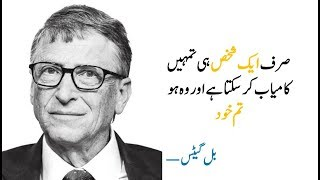 Quotes of the World's Most Famous People in Urdu - Aqwal E Zareen in Urdu