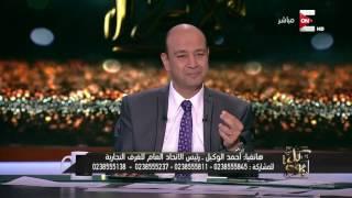 أحمد الوكيل لـ كل يوم: الفضل في إنخفاض سعر الدولار يرجع للتجار المصريين ورجال القطاع الخاص