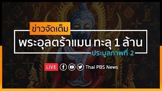 [Live] พระอุลตร้าแมน ภาพที่ 2 ทะลุ 1 ล้านบาท l ข่าวจัดเต็ม 13 ก.ย. 62 เวลา 13.00 น. #ThaiPBSnews