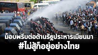 ทหารพม่าสั่งห้ามชุมนุม หยุดไม่อยู่ ชู3นิ้วโผล่ทั่วหัวเมืองใหญ่ โลกออกโรงคืนประชาธิปไตย : Matichon TV