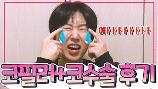 코필러 + 코수술 후기!! ( # 서울쥐는 오래오래 행…