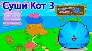 Суши Кот 3 ★ Sushi Cat 3 (Третья Игра)
