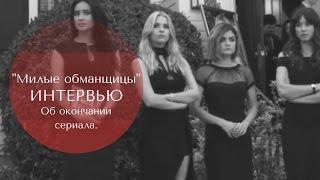 МИЛЫЕ ОБМАНЩИЦЫ | О конце сериала (русские субтитры)