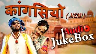 Champe Khan Hit Song | Kangasiyo (New) | Audio Jukebox | Rajasthani Lok Geet Song 2017
