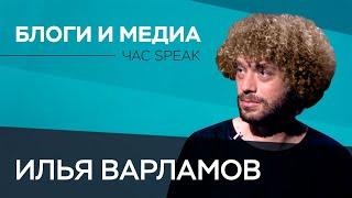 Илья Варламов: «Рано или поздно мне бы хотелось попробовать себя в политике» // Час Speak