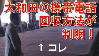 半沢直樹2期第1話のラスト、大和田がテーブル中央に携帯を投げてしまったが、あの後どうやって回収したのかが分かります。 #半沢直樹 #大和田 #香川照之.