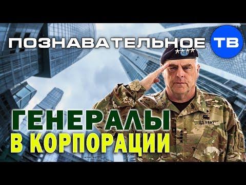 Почему армейские генералы работают в корпорациях (Познавательное ТВ, Денис Соколов)