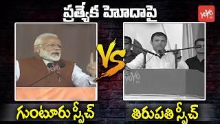 Narendra Modi vs Rahul Gandhi | Speech on AP Special Status | Guntur | Tirupati | YOYO TV