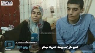 مصر العربية | السابع مكرر