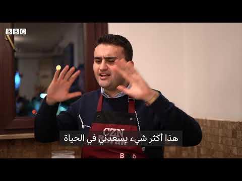 أناالشاهد:مقابلة مع الشيف #بوراك في اسطنبول