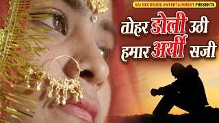 सबसे गम भरा गीत जिसको सुन के रो देंगे आप tohar doli uthi hamar arthi saji sad songs