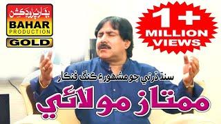Dil Chari By Mumtaz Molai  Album39 Bahar Gold Production