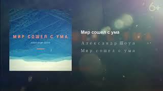 Александр Шоуа - Мир сошёл с ума (6+)