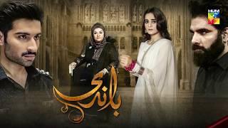 Baandi | Coming Soon | HUM TV | Drama